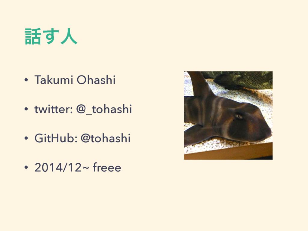 ͢ਓ • Takumi Ohashi • twitter: @_tohashi • GitH...