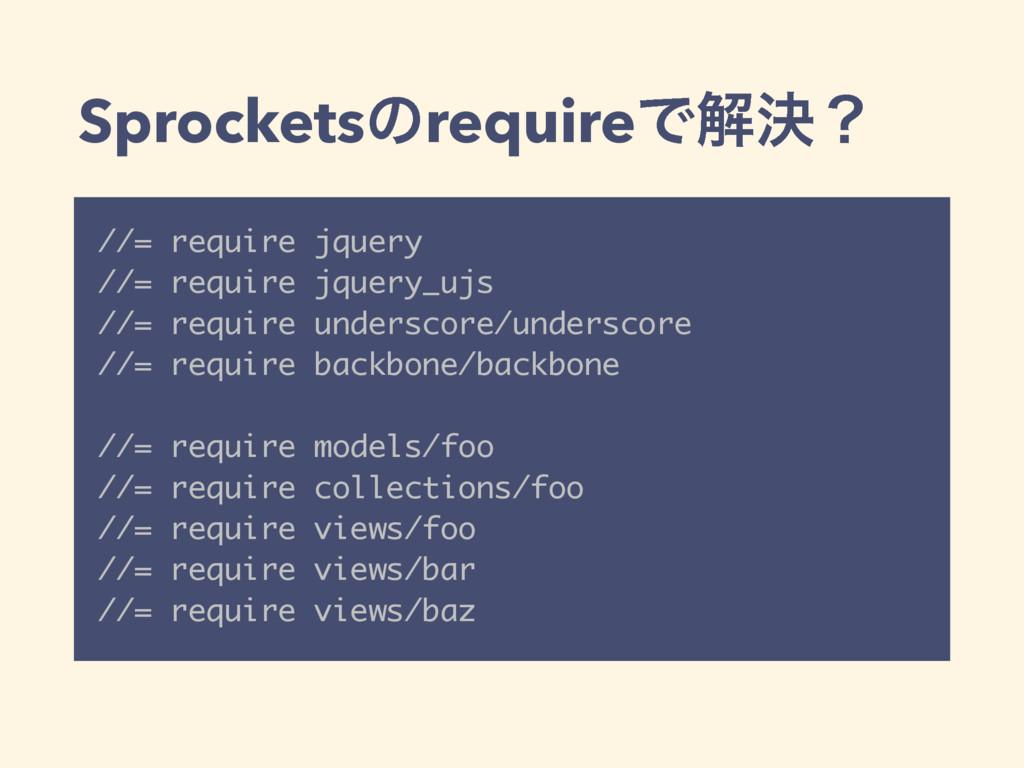 SprocketsͷrequireͰղܾʁ //= require jquery //= re...