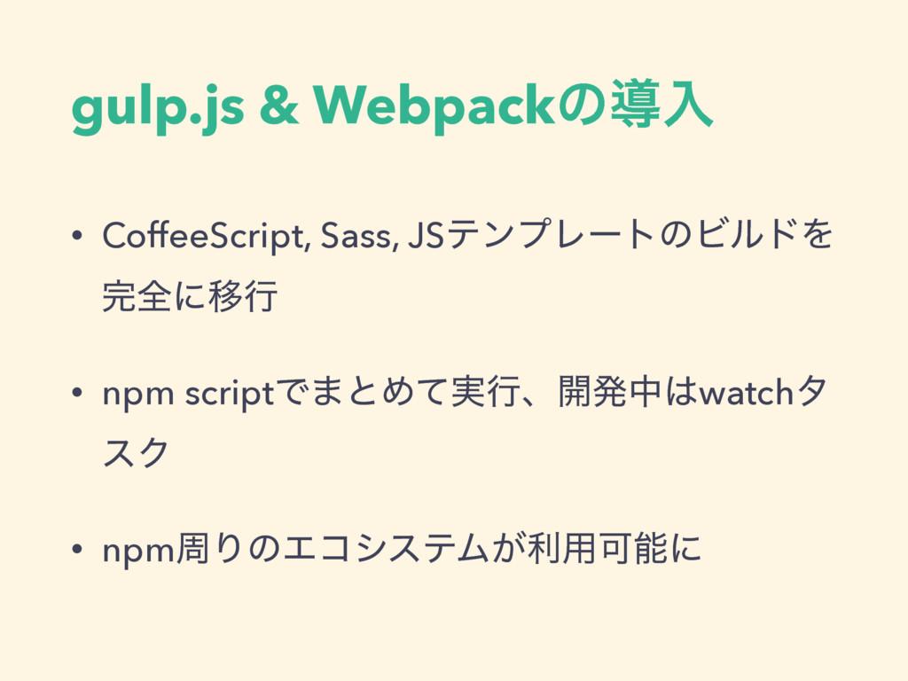 gulp.js & Webpackͷಋೖ • CoffeeScript, Sass, JSςϯ...