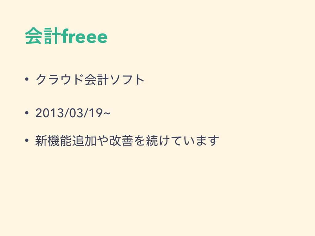 ձܭfreee • Ϋϥυձܭιϑτ • 2013/03/19~ • ৽ػՃվળΛଓ͚...