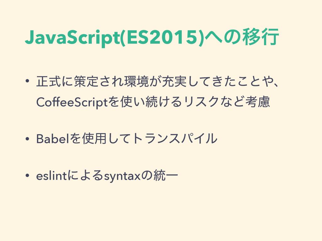 JavaScript(ES2015)ͷҠߦ • ਖ਼ࣜʹࡦఆ͞Εڥ͕ॆ࣮͖ͯͨ͜͠ͱɺ C...