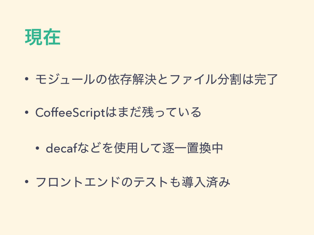ݱࡏ • ϞδϡʔϧͷґଘղܾͱϑΝΠϧׂྃ • CoffeeScript·͍ͩͬͯ...