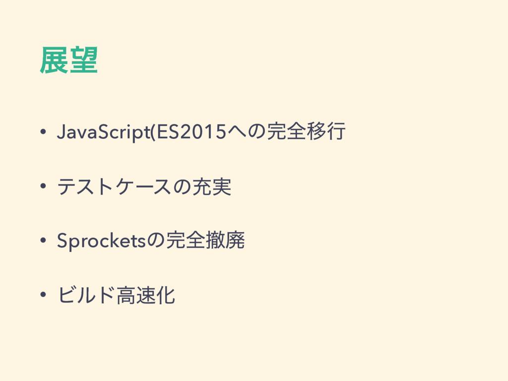 ల • JavaScript(ES2015ͷશҠߦ • ςετέʔεͷॆ࣮ • Spro...