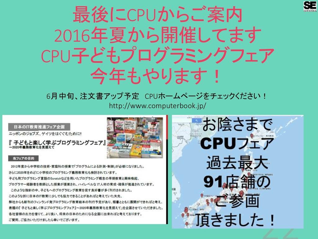 最後にCPUからご案内 2016年夏から開催してます CPU子どもプログラミングフェア 今年も...
