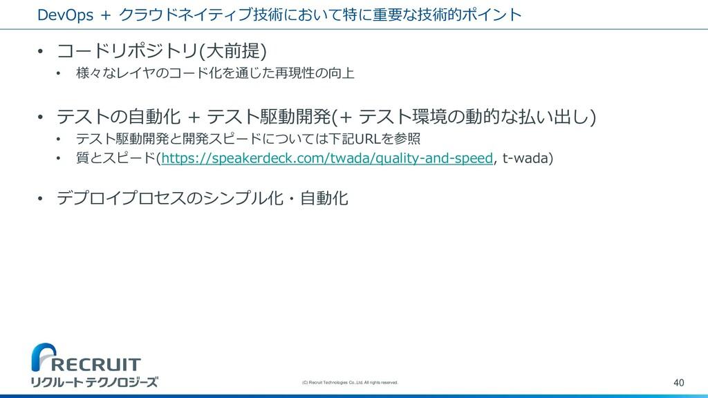 DevOps + クラウドネイティブ技術において特に重要な技術的ポイント • コードリポジトリ...