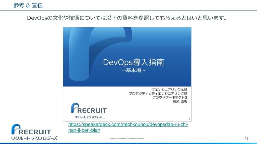 参考 & 宣伝 DevOpsの文化や技術については以下の資料を参照してもらえると良いと思います...