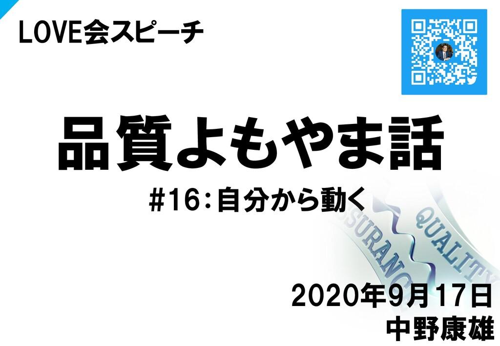 品質よもやま話 #16:自分から動く LOVE会スピーチ 2020年9月17日 中野康雄