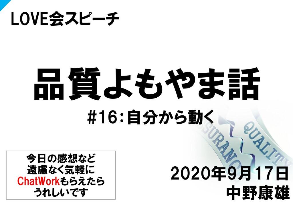 品質よもやま話 #16:自分から動く LOVE会スピーチ 2020年9月17日 中野康雄 今日...
