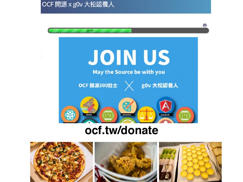 ocf.tw/donate