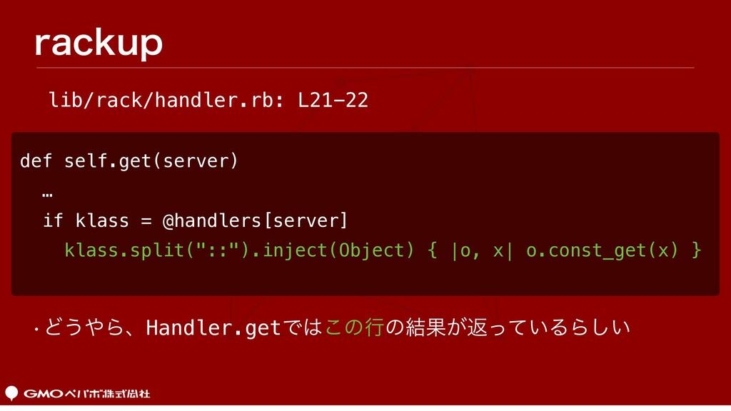 SBDLVQ def self.get(server) … if klass = @handl...
