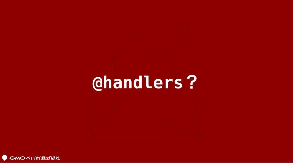 @handlersʁ