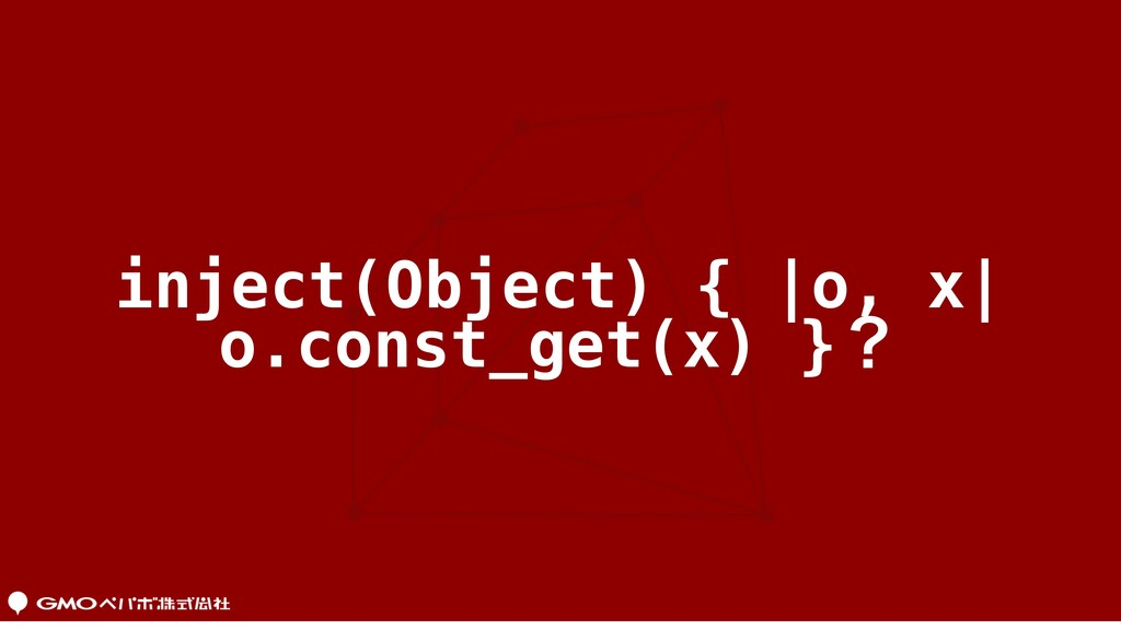 inject(Object) { |o, x| o.const_get(x) }ʁ
