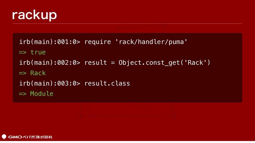SBDLVQ irb(main):001:0> require 'rack/handler/p...