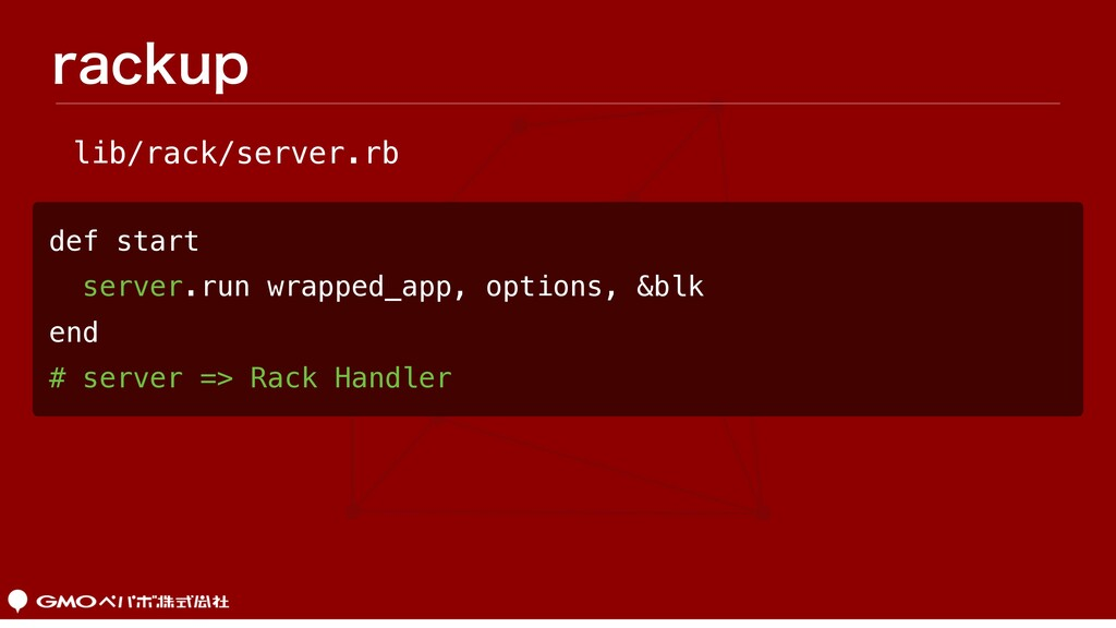 def start server.run wrapped_app, options, &blk...