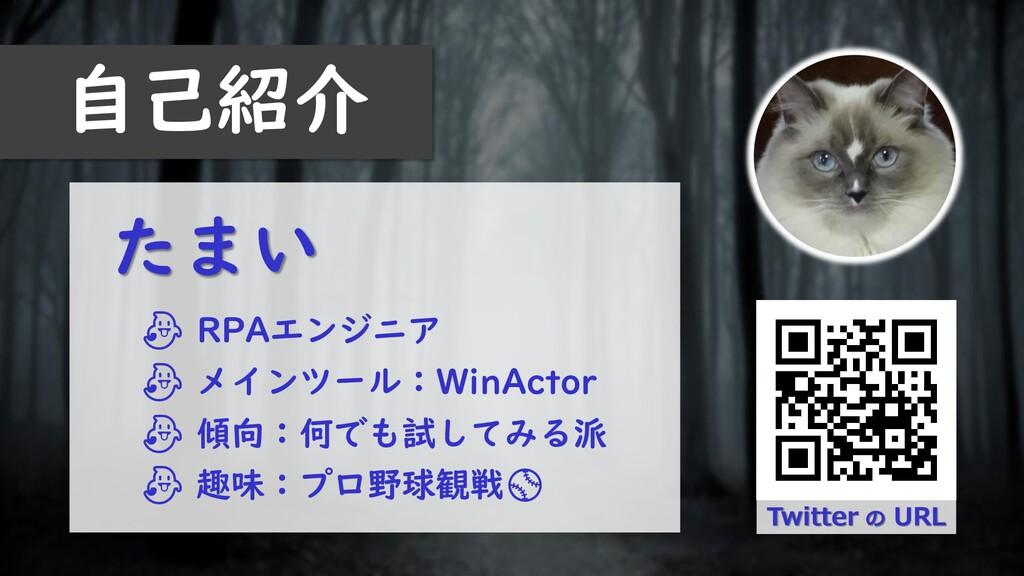 自己紹介 Twitter の URL たまい  RPAエンジニア  メインツール:WinAct...