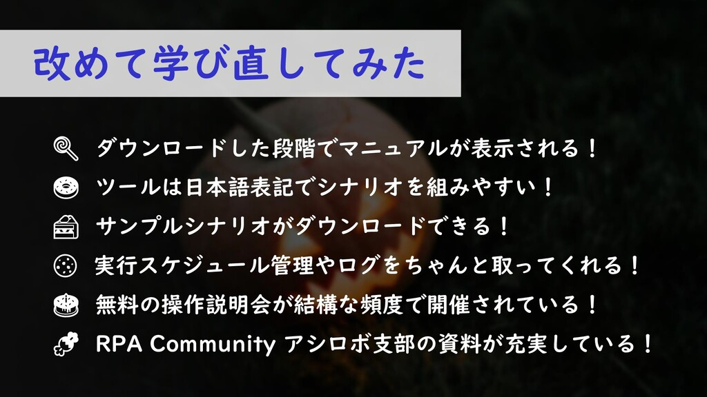 ダウンロードした段階でマニュアルが表示される!  ツールは日本語表記でシナリオを組みやすい!...