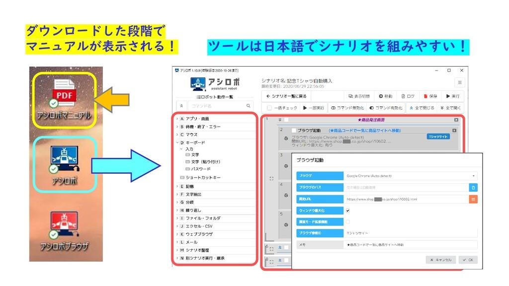 ダウンロードした段階で マニュアルが表示される! ツールは日本語でシナリオを組みやすい!