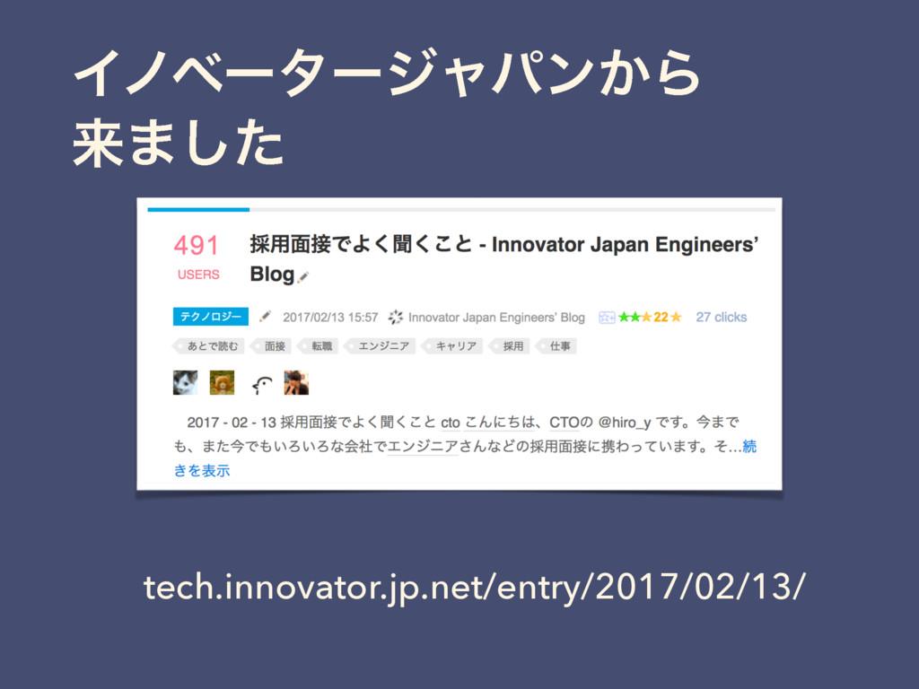 Πϊϕʔλʔδϟύϯ͔Β དྷ·ͨ͠ tech.innovator.jp.net/entry/2...