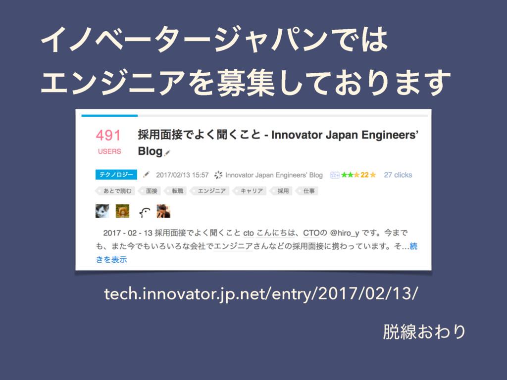 ΠϊϕʔλʔδϟύϯͰ ΤϯδχΞΛืू͓ͯ͠Γ·͢ tech.innovator.jp....