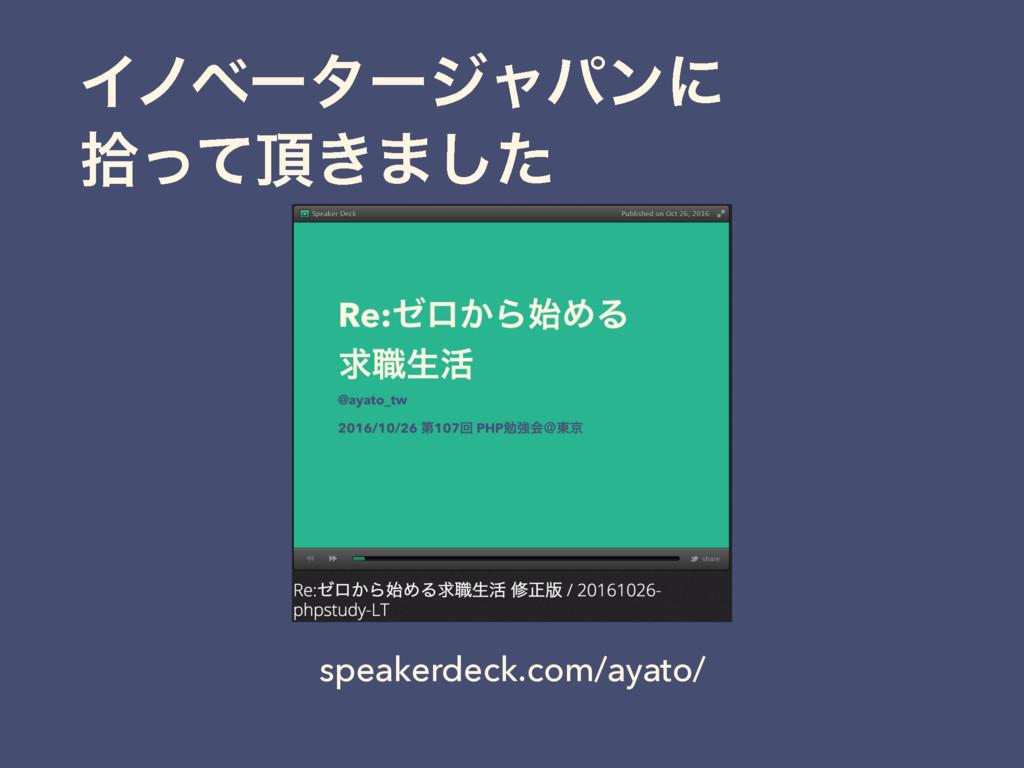 Πϊϕʔλʔδϟύϯʹ र͖ͬͯ·ͨ͠ speakerdeck.com/ayato/