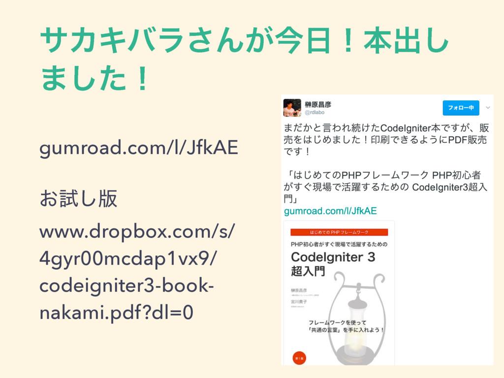 αΧΩόϥ͞Μ͕ࠓʂຊग़͠ ·ͨ͠ʂ gumroad.com/l/JfkAE  ͓ࢼ͠൛...