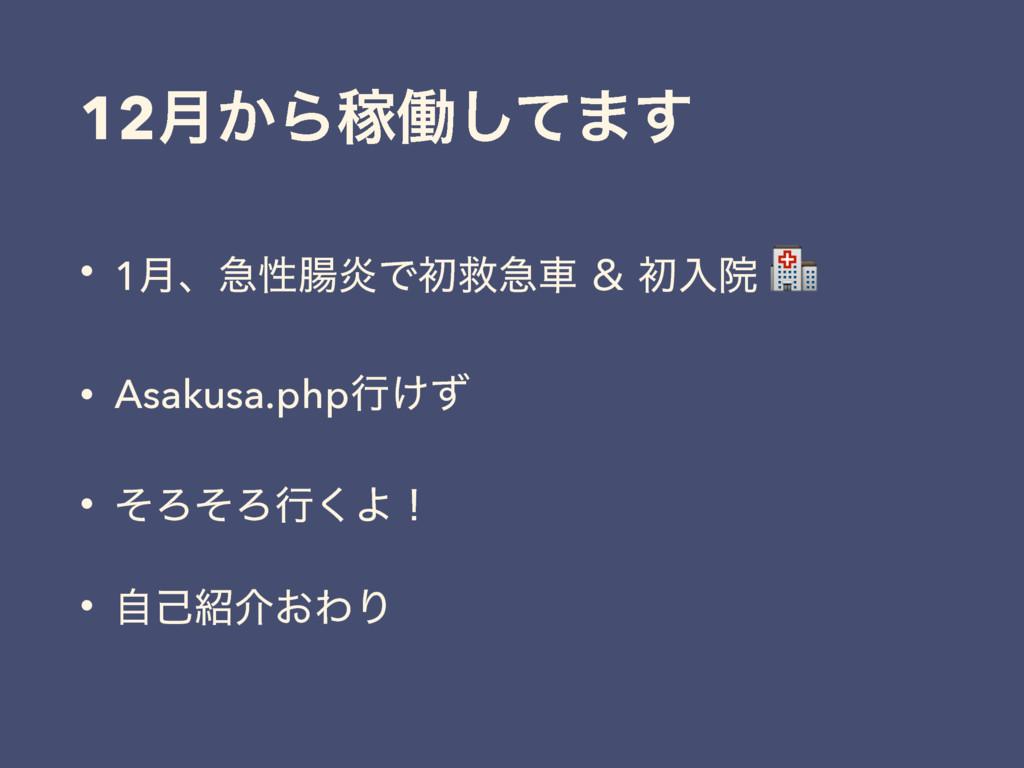 12݄͔ΒՔಇͯ͠·͢ • 1݄ɺٸੑԌͰॳٹٸं ˍ ॳೖӃ  • Asakusa.php...