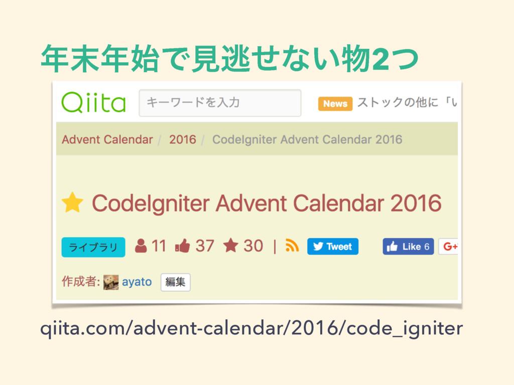 Ͱݟಀͤͳ͍2ͭ qiita.com/advent-calendar/2016/co...