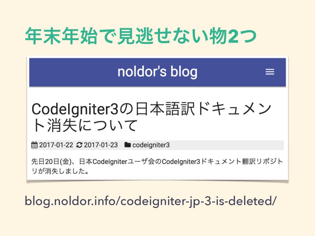Ͱݟಀͤͳ͍2ͭ blog.noldor.info/codeigniter-jp-3...