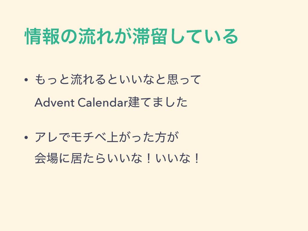 ใͷྲྀΕ͕ཹ͍ͯ͠Δ • ͬͱྲྀΕΔͱ͍͍ͳͱࢥͬͯ Advent Calendarݐ...