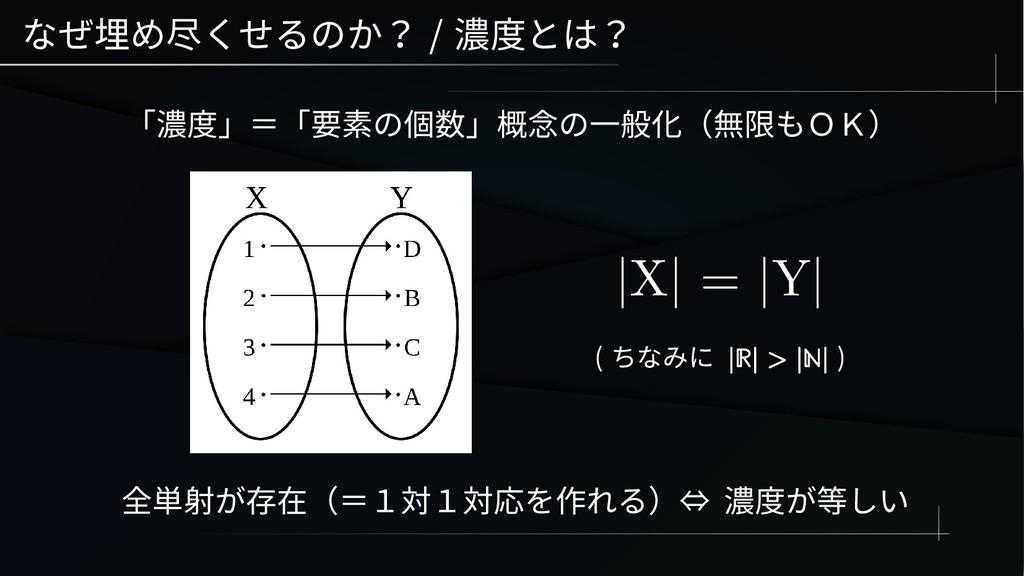 なぜ埋め尽くせるのか? / 濃度とは? 全単射が存在(=1対1対応を作れる)⇔ 濃度が等しい ...