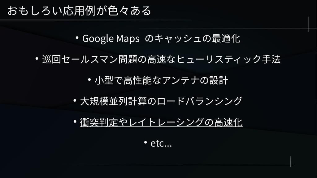 おもしろい応用例が色々ある ● Google Maps のキャッシュの最適化 ● 巡回セールス...