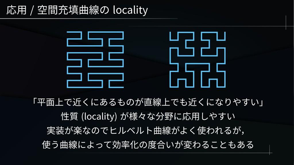 応用 / 空間充填曲線の locality 「平面上で近くにあるものが直線上でも近くになりやす...