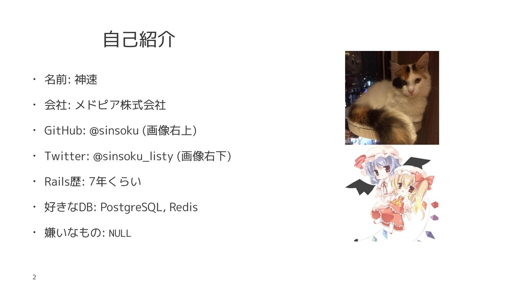 自己紹介 • 名前: 神速 • 会社: メドピア株式会社 • GitHub: @sinsoku...