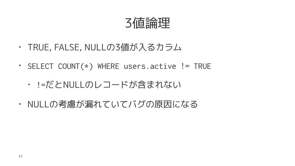 3値論理 • TRUE, FALSE, NULLの3値が入るカラム • SELECT COUN...