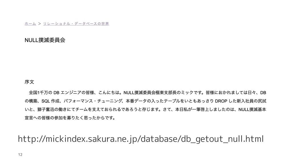 http://mickindex.sakura.ne.jp/database/db_getou...