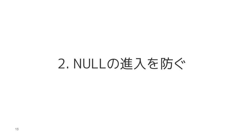 2. NULLの進入を防ぐ 13