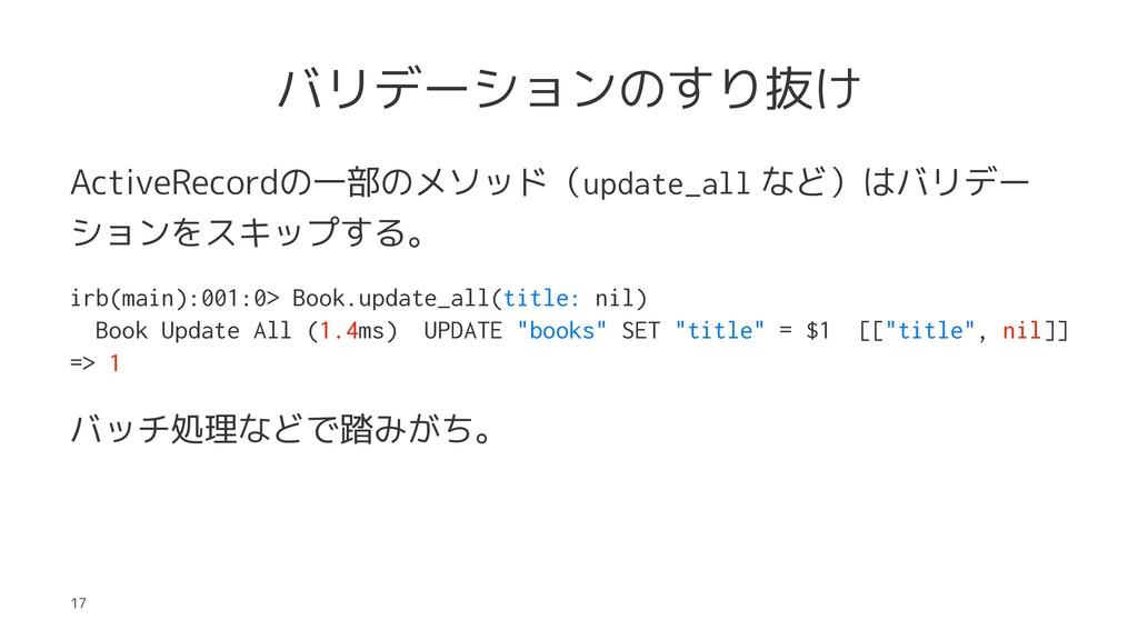 バリデーションのすり抜け ActiveRecordの一部のメソッド(update_all など...