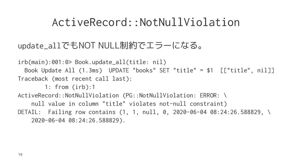ActiveRecord::NotNullViolation update_allでもNOT ...