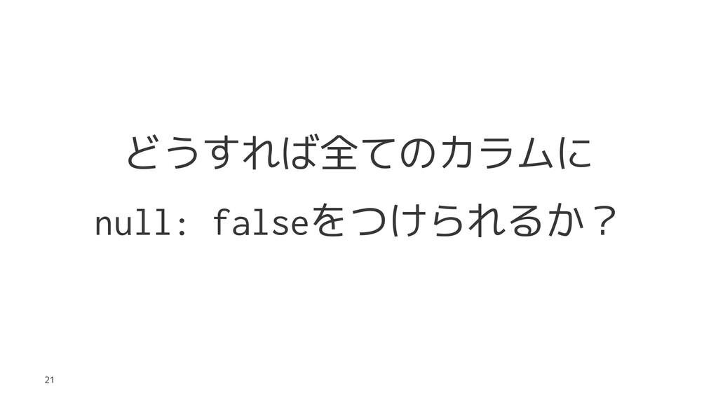 どうすれば全てのカラムに null: falseをつけられるか? 21