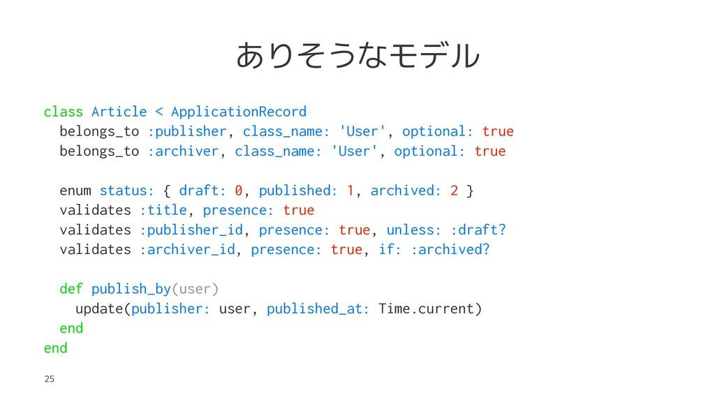 ありそうなモデル class Article < ApplicationRecord belo...