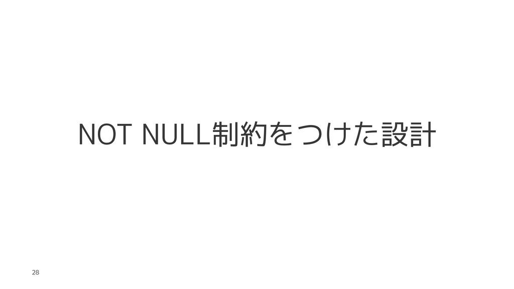 NOT NULL制約をつけた設計 28