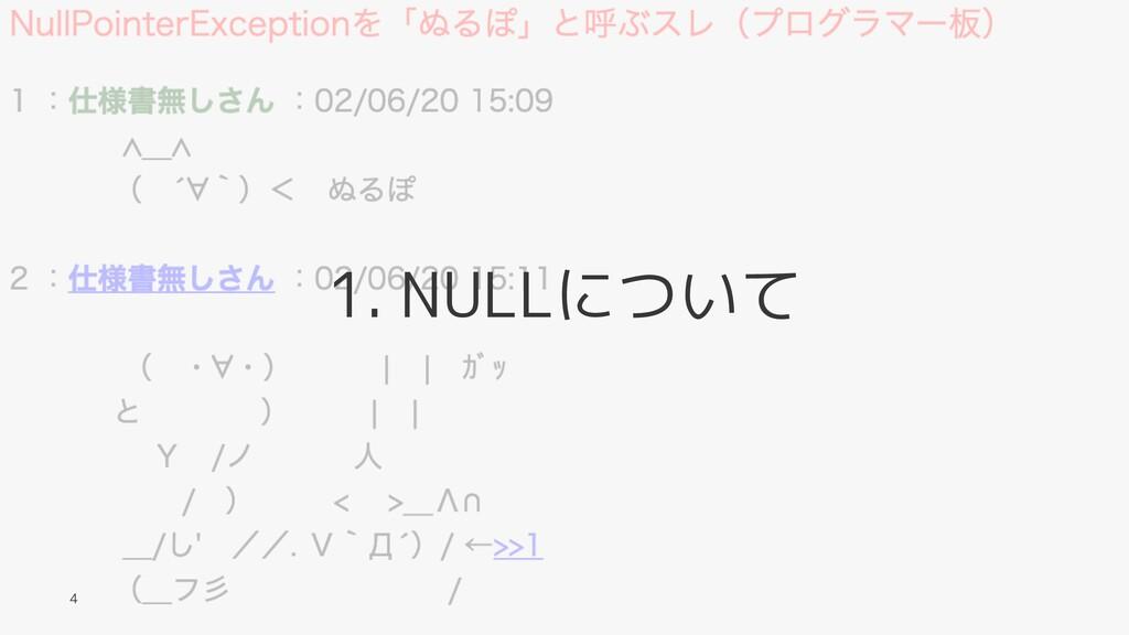 1. NULLについて 4