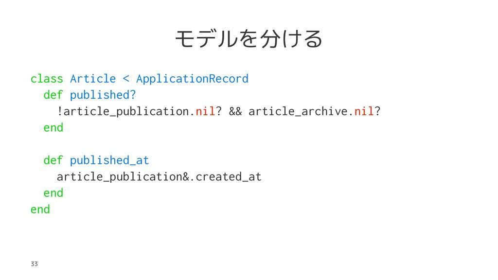 モデルを分ける class Article < ApplicationRecord def p...