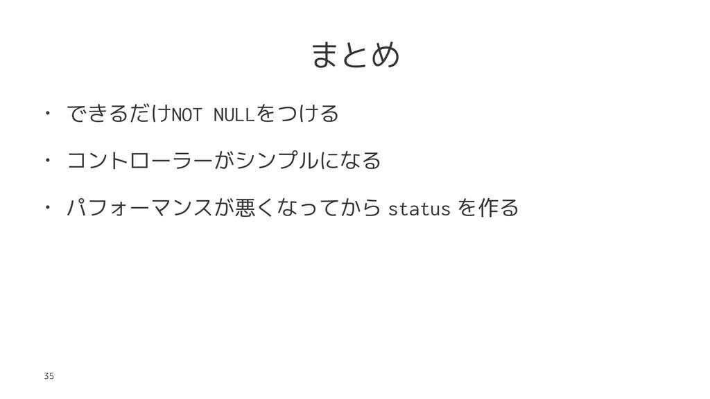 まとめ • できるだけNOT NULLをつける • コントローラーがシンプルになる • パフォ...