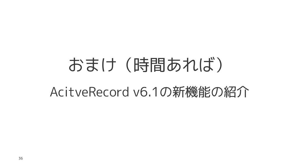 おまけ(時間あれば) AcitveRecord v6.1の新機能の紹介 36