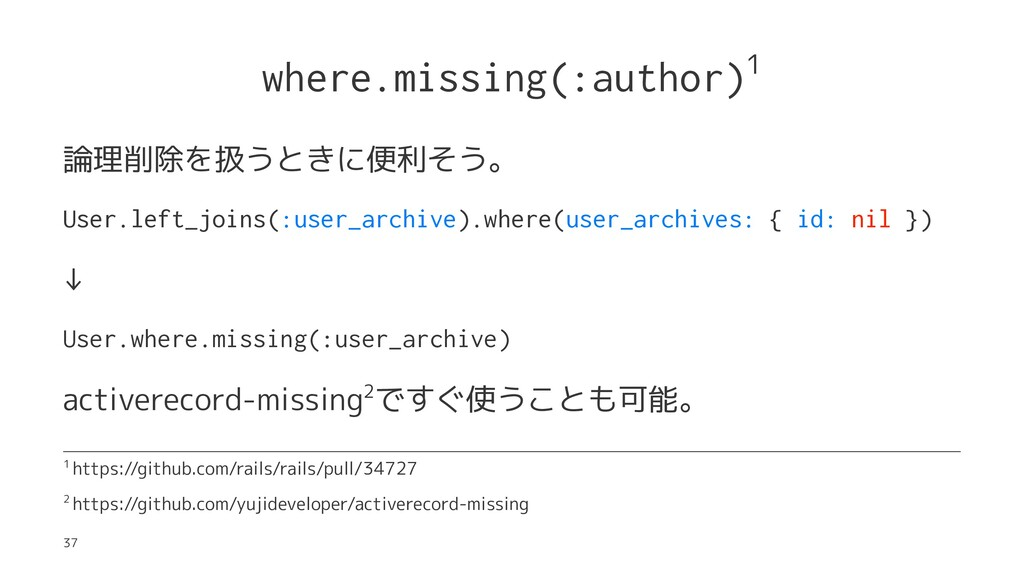 where.missing(:author)1 論理削除を扱うときに便利そう。 User.le...