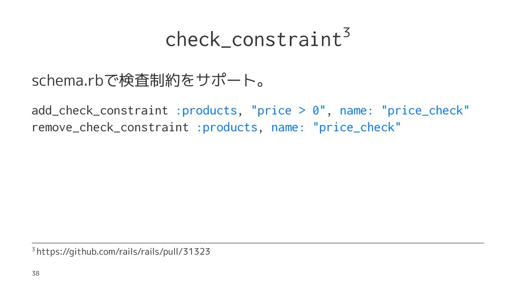 check_constraint3 schema.rbで検査制約をサポート。 add_chec...