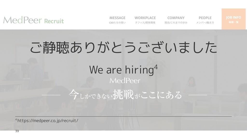 ご静聴ありがとうございました We are hiring4 4 https://medpeer...