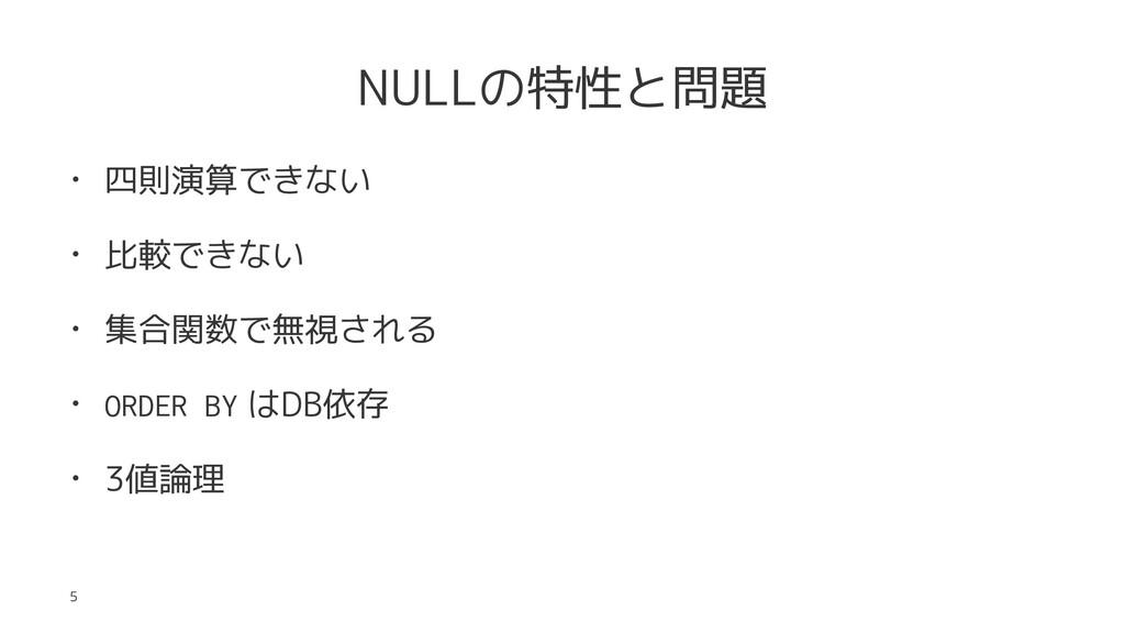 NULLの特性と問題 • 四則演算できない • 比較できない • 集合関数で無視される • O...