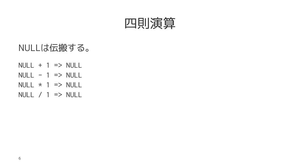 四則演算 NULLは伝搬する。 NULL + 1 => NULL NULL - 1 => NU...